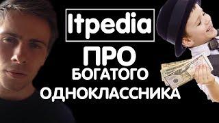Itpedia ПРО БОГАТОГО ОДНОКЛАССНИКА