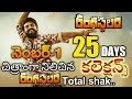 Rangasthalam movie 25 days collections| Rangasthalam 25 days box office collections|  Rangasthalam c