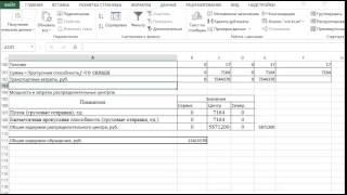 Как решить логистическую задачу в Excel?