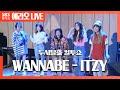 [컬투쇼] WANNABE(워너비) - ITZY(있지) LIVE