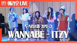 Download lagu [컬투쇼] WANNABE(워너비) - ITZY(있지) LIVE