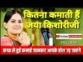 Jaya kishori ji | जया किशोरीजी की कमाई जानकर आपके होश उड़ जाएंगे Jaya kishori income | PTV HINDUSTAN