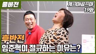 [개그야골프야] (신동수 vs 임준혁)  임준혁의 울부…