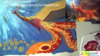 Отрывок вебинара Жар-Птица. Полная версия урока: http://drawschool.wix.com/shop(На этом уроке мы вместе с участниками рисовали сказочную Жар-Птицу красками. Работы получились просто вели..., 2015-11-23T22:41:59.000Z)