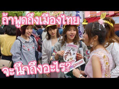 Thai Festival 2017 ! ถ้าพูดถึงเมืองไทย คนญี่ปุ่นนึกถึงอะไรเป็นอันดับแรก !? タイと言えば!?