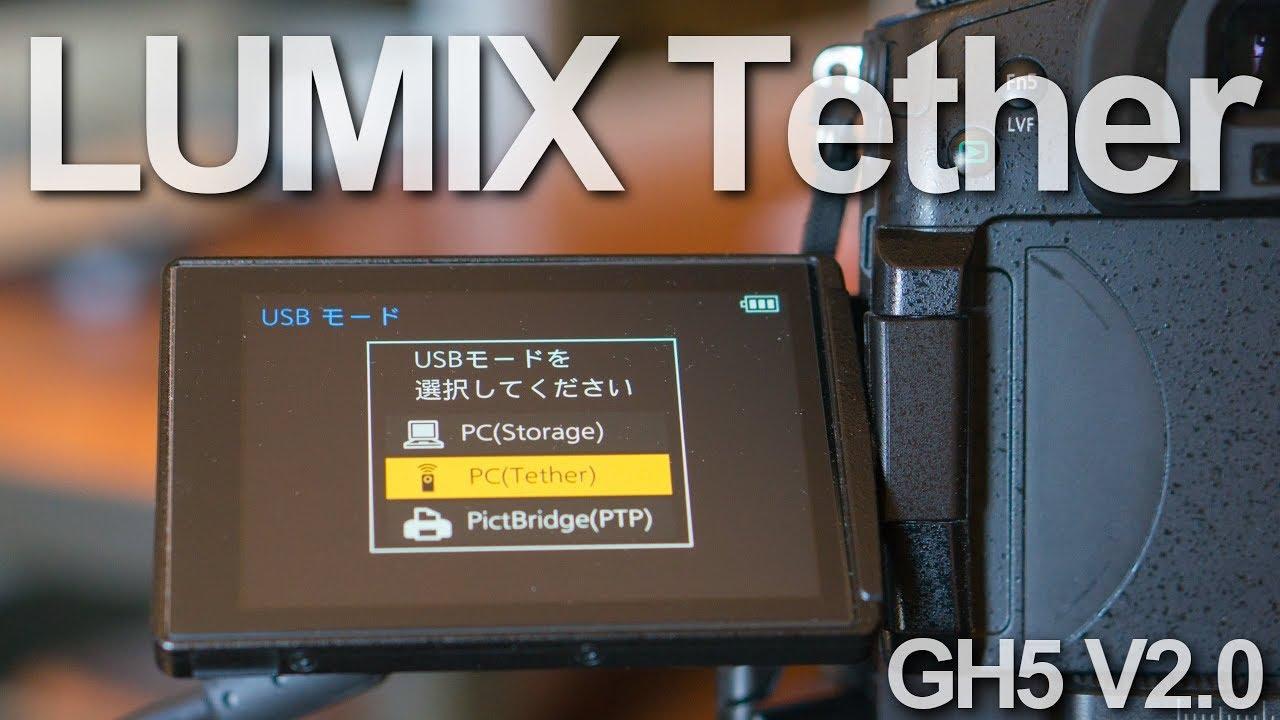 LUMIX Tether (DC-GH5 Ver 2 0)とりあえず使ってみた