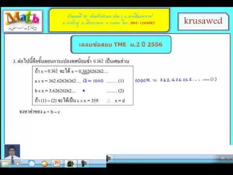 ข้อสอบ TME M2   2556 ข้อ 3