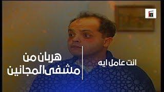 مجنون هربان من مشفى المجانين وبالصدفة طلع بيشبه رفيقهم ـ شوفو شو صار ـ محمد هنيدي