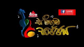 Sirasa FM sarigama Sajjaya 2018-04-14