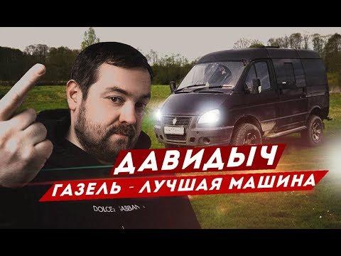 ДАВИДЫЧ - ГАЗЕЛЬ - ЛУЧШАЯ МАШИНА В МИРЕ