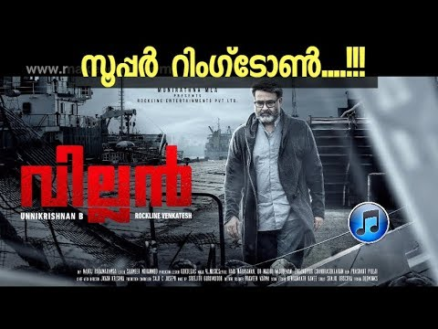Villain Malayalam movie|Mass Ringtone|2017