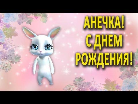 С Днем Рождения Анна! | Герои ZOOBE в России