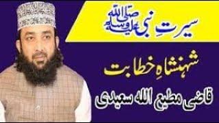 Qazi Matiullah Saeedi||New Bayan|| 2020 Nella Chakwal 26-01-2020|| By Ja Sound Chakwal| speakinout💚❤
