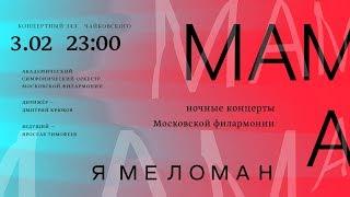 """Ночные концерты Московской филармонии «Мама, я меломан» // Night Concerts """"Mom I"""