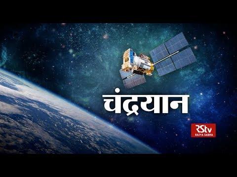 RSTV Vishesh –  22 OCTOBER 2018 : Chandrayan I  चंद्रयान । ISRO