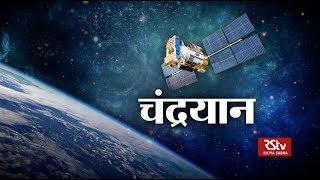RSTV Vishesh –  22 October 2018 : Chandrayan I  चंद्रयान