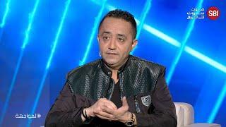 حلقة قوية وغير عادية مع الفنان علي الديك ضيف برنامج المواجهة مع الإعلامي رودولف