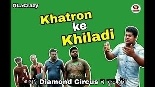 KHATRON KE KHILADI | OLaCrazy || NEW ASSAMESE FUNNY VIDEO