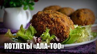 Котлеты «Ала-тоо» — видео рецепт