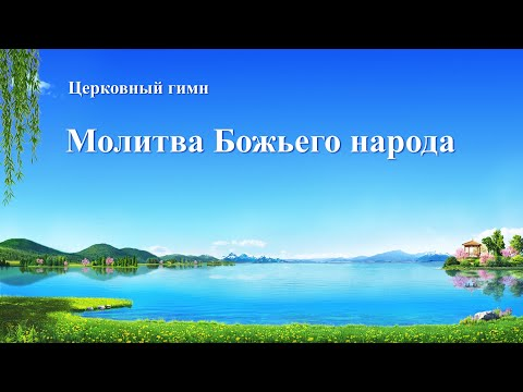 Песня молитва «Молитва Божьего народа» (Текст песни)