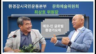 문화예술위원회 최상호 위원장인터뷰
