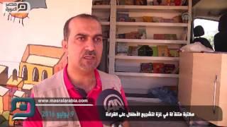 مصر العربية   مكتبة متنقّلة في غزة لتشجيع الأطفال على القراءة