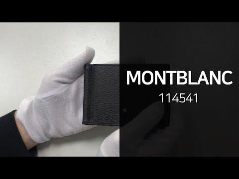 몽블랑 114463 마이스터스튁 머니클립 리뷰 영상 - 타임메카