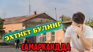 ЭХТИЁТ БУЛИНГ КУТИЛМАГАН ВОКЕА