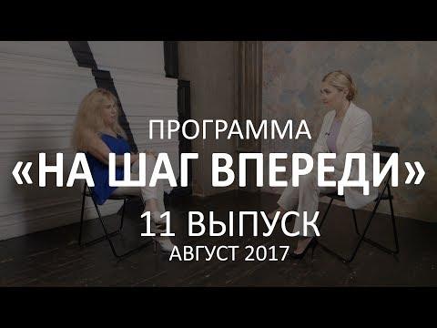 """11 выпуск """"На шаг впереди"""" ГЕОПОЛИТИЧЕСКИЙ ПРОГНОЗ"""