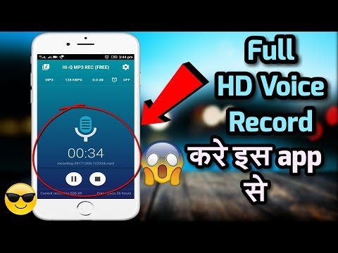 How To Record Your Voice Without Microphone | Hi-Q MP3 Voice Recorder (Pro) w/ Dropbox & G Drive