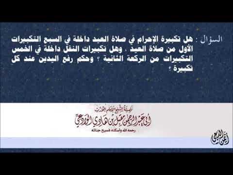 عدد تكبيرات صلاة العيد وحكم رفع اليدين مع كل تكبيرة الشيخ مقبل الوادعي Youtube