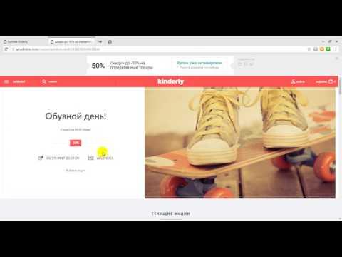 Интернет магазин детской одежды Kinderly: купоны и промокоды на скидки