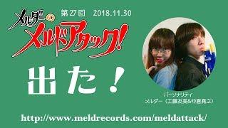 メルダーのメルドアタック!第27回(2018.11.30) 工藤友美 動画 29