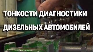 видео Компьютерная диагностика дизельного двигателя
