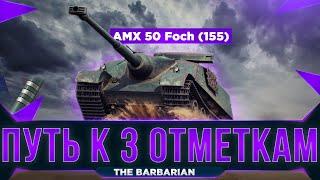 AMX 50 Foch (155) I ФИНАЛ ТРЁХ ОТМЕТОК (86,78%)