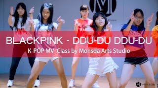 K-POP MV Class(BLACKPINK - DDU-DU DDU-DU)@美美老師Dance Tutorial