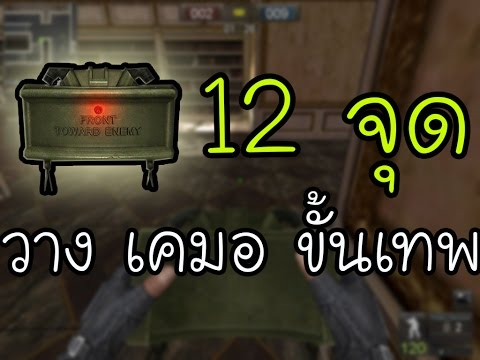 [PB] 12จุดวางระเบิด M18A1 Claymore ขั้นเทพในเกม PB ได้ผล 100%