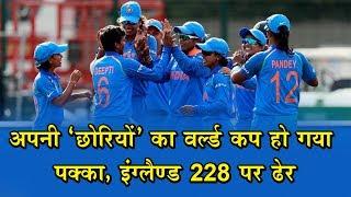 Final में भारत की Women cricket team ने England को ऐसे 'दबोचे' रखा ।