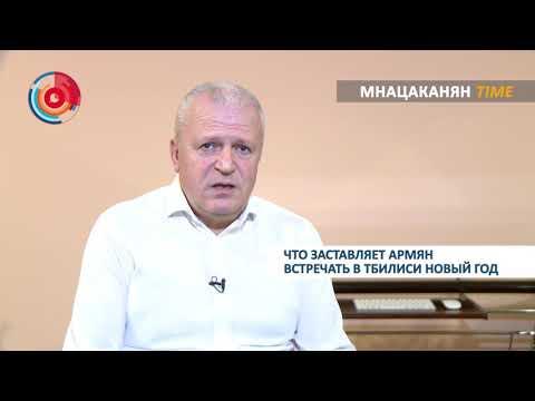 Мнацаканян-Time: Что заставляет армян встречать в ТбилисиНовый год