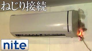 【nite-ps】 エアコン「2.ねじり接続で発火」 thumbnail