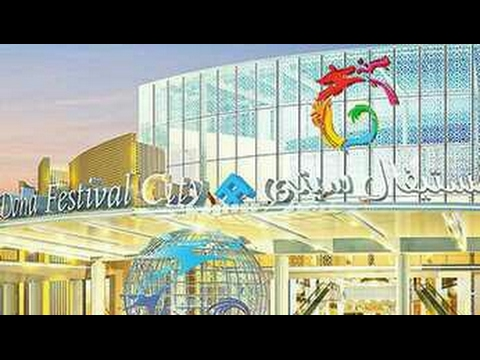 DOHA FESTIVAL CITY.. Largest Shopping n Entertainment Destination in Qatar
