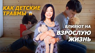 Как детские травмы влияют на взрослую жизнь. Часть 2. Как проработать детские травмы?