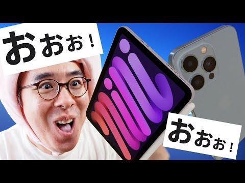 【Apple発表会】新型iPad mini がやっべえ!iPhone 13 Proもほちぃ!うおおぉぉおおおお!!!