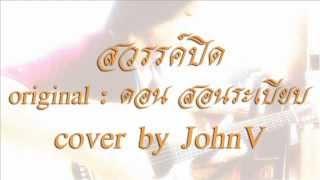 สวรรค์ปิด-cover by JohnV