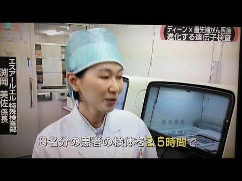 最先端がん医療 遺伝子検査 ゲノム医療