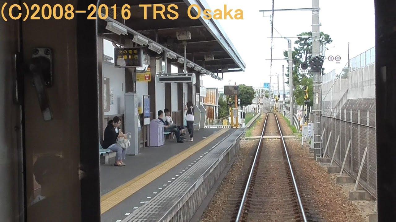 HD】阪神武庫川線 武庫川団地前→...