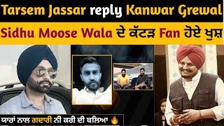 Sidhu Moose Wala ਦੀ Support ਵਿੱਚ ਆਇਆ Tarsem Jassar | Big Reply To Kanwar Grewal