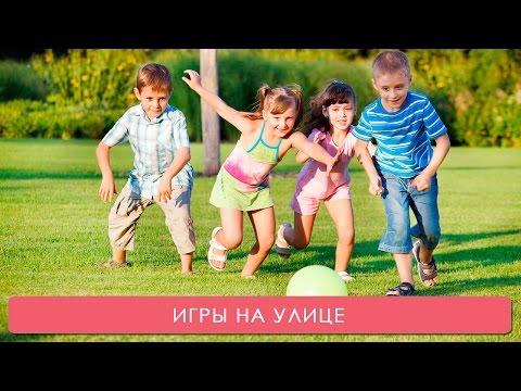 Подвижные игры для детей 2. Мамина школа. ТСВ