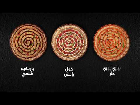 تشيزي تويست الجديدة من بيتزا هت thumbnail
