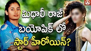 Tollywood Heroine To Act in Mithali Raj Biopic Film | Biopic Movies || Namaste Telugu